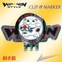 【最新モデル】CM-302 招き猫 おしゃれなクリップ&マーカーセット【WINWIN】