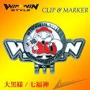 【最新モデル】CM-303 大黒様/七福神 おしゃれなクリップ&マーカーセット【WINWIN】