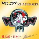 【最新モデル】CM-304 桃太郎/日本一 おしゃれなクリップ&マーカーセット【WINWIN】