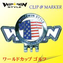 【最新モデル】CM-305 ワールドカップゴルフ おしゃれなクリップ&マーカーセット【WINWIN】