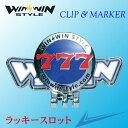 【最新モデル】CM-306 ラッキースロット おしゃれなクリップ&マーカーセット【WINWIN】
