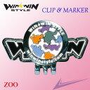 【最新モデル】CM-307 ZOO[動物園] おしゃれなクリップ&マーカーセット【WINWIN】