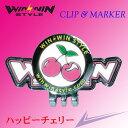 【最新モデル】CM-308 ハッピーチェリー おしゃれなクリップ&マーカーセット【WINWIN】