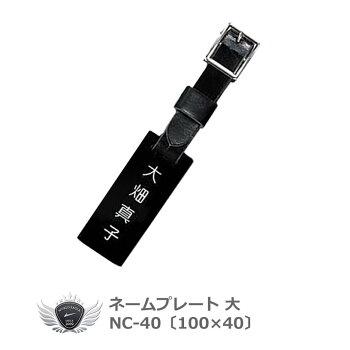 ネームプレート大〔100×40〕【NC-40】【松下徽章】