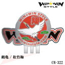 【最新モデル】CM-322 鶴亀/松竹梅 おしゃれなクリップ&マーカーセット【WINWIN STYLE】