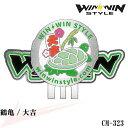 【最新モデル】CM-323 鶴亀/大吉 おしゃれなクリップ&マーカーセット【WINWIN STYLE】