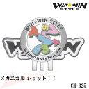 【最新モデル】CM-325 メカニカルショット!! おしゃれなクリップ&マーカーセット【WINWIN STYLE】