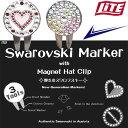 【最新モデル】スワロフスキー マーカー フォーク&クリップ[ゴージャス/ラブリーハート]【X-816】【LITE】