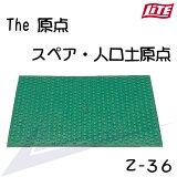 ★【最新モデル】The 原点 スペア・人口土原点 Z-36【M-293】【ライト】