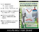 スイングレスキューベルト Mサイズ Lサイズ X-933【ポイント2倍】【素振り】【最安値に挑戦】【RCP】【02P27Sep14】