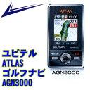 ★送料無料★高精度GPS搭載!グリーンの強い味方!ユピテル ATLASゴルフナビ AGN3000【ユピテル】【10P25oct10】
