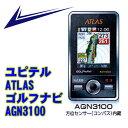 ★送料無料★高精度GPS搭載!グリーンの強い味方!ユピテル ATLASゴルフナビ AGN3100【ユピテル】【10P25oct10】