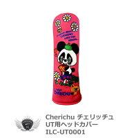Cherichu チェリッチュ UT用ヘッドカバー ILC-UT0001の画像