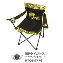 プロ野球 NPB!阪神タイガーズ ラウンジチェア HTCH-9774 ゴールデンウィーク 夏休み