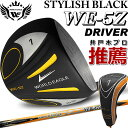 ゴルフ メンズ ドライバー 5Zブラック  ボールが上がりやすい設計 振り抜き安いヘッド形状 初心者の方にもおすすめ 井戸木プロ推薦 専用ヘッドカバー付き 右用 フレックスRとS