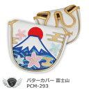 楽天ワールドゴルフWINWIN STYLE ウィンウィンスタイル マレットタイプ用パターカバー 富士山/日本一 PCM-293