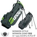 楽天ワールドゴルフWINWIN STYLE ウィンウィンスタイル WINWIN DINO 軽量シームレススタンドバッグ