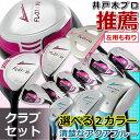 女性ゴルファー必見!人気ランキング1位 FL-01★V2 レ...