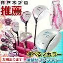 華やかに☆WE-FL-01+G510 レディース13点ゴルフ...
