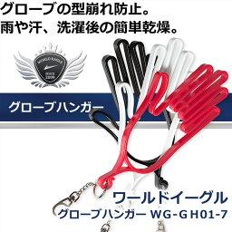 ワールドイーグル オシャレで便利な<strong>グローブハンガー</strong> レッド/ブラック/ホワイト