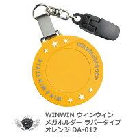 DA-012 ラバータイプ・オレンジ 【WINWIN STYLE】【ポイント2倍】【最安値に挑戦】【ssmkhc】【あす楽】の画像