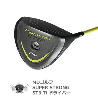 MD golf supermarket Strong ST3 driver storehouse corner: 9.5 degrees or 10.5 degrees or 12 degrees flextime R or S fs3gm