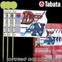 タバタ コンペフラッグ 3枚 DN3 GV-0732  【ポイント2倍】【最安値に挑戦】【02P01Oct16】