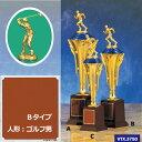 トロフィー VTX3750 B ゴルフ男【松下徽章】【文字刻印代無料】【コンペ景品】