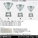 デリシャスカップ VC1050 B【松下徽章】【文字刻印代無料】【送料無料】【コンペ景品】