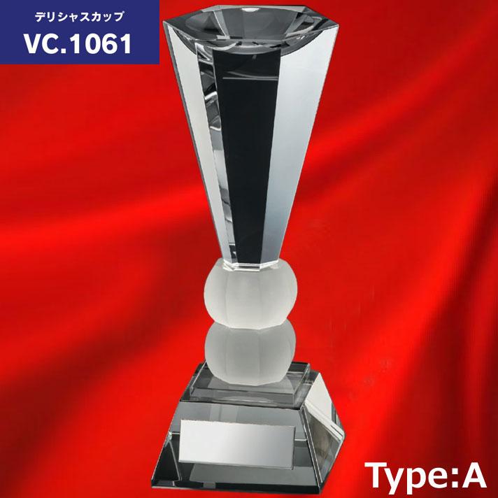デリシャスカップ VC1061  A【松下徽章】【文字刻印代無料】【ポイント2倍】【最安値に挑戦】【コンペ景品】【10%OFF以上】【スーパーSALE】 優勝 トロフィー カップ 楯 コンペ用品