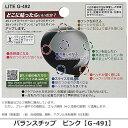 バランスチップ ピンク G-491 ライト メール便選択可能【あす楽】