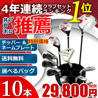 13 points of world eagle F-01α men golf club full set [the right business] [bag available from three colors] [free shipping] [half price or less] [beginner beginner beginner] [point double] [RCP] [02P25sep13] [will take its ease tomorrow]