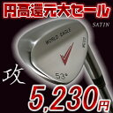 A strong yen reduction size sale 】★★ attack! WG510 men wedge satin finish! ts-01 [, please choose it among 53 degrees /57 ° /62 °] [half price or less] [period limitation] [club % OFF] [point double] [02P17May13] [will take its ease tomorrow]