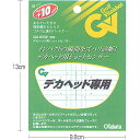 GV-0332 タバタ デカヘッド用ショットセンサー メール便選択可能【あす楽】