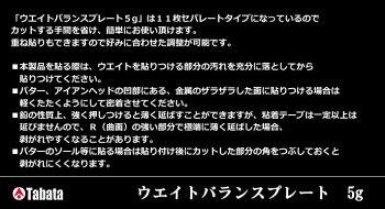 ウエイトバランスプレート5g【GV-0622】【タバタ】【auktn】【2sp_120314_b】