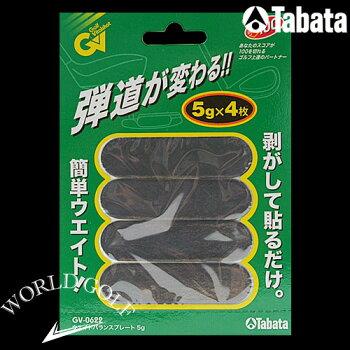 ウエイトバランスプレート5g【GV-0622】【タバタ】