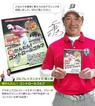 今なら即納【最新】井戸木鴻樹プロアマチュアゴルファーが一番悩む方向性に着目!【超かんたん!コントロールゴルフ】原田伸郎の目指せパーゴルフ3