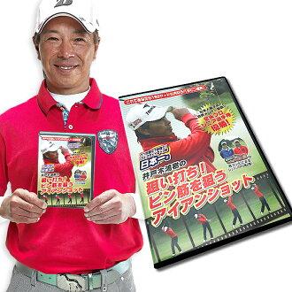 골프 레슨 DVD 제 2 탄 우물 나무 홍 삼수의 狙い打ち! 핀 줄무늬를 노리는 아이언 샷