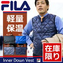 FILA フィラ 型崩れしにくく保温効果抜群! メンズインナーベスト FM6990 ジャケット,防寒,アウター,ブランド,ポーチ,人気【あす楽】