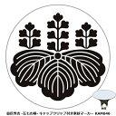 小東西 - 豊臣秀吉 -五七の桐- キャップクリップ付き家紋マーカー KAM046 メール便選択可能