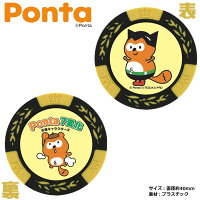 PONTA カジノチップマーカー イエロー MK0028-4 メール便選択可能【あす楽】の画像