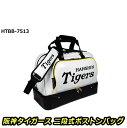 阪神タイガース 二段式ボストンバッグ HTBB-7513
