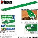 タバタ フラットパターマット1.6 GV-0139 TABATA