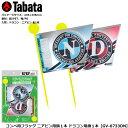 タバタ コンペ用フラッグ ニアピン用旗1本 ドラコン用旗1本 GV-0733DN TABATA メー
