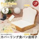 【送料無料】【代引不可】日本製 食パン座椅子 リクライニング 座椅子 カバーリング カバー付 食パン/トースト 低反発 パン座椅子シリーズ 座いす チェア チェアー フロアチェア こたつ ロー フロア 椅子 いす 子供 こども キッズ プレゼント 子供部屋 かわいい おしゃれ