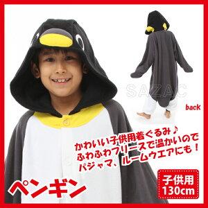 ペンギン 動物 子供用 こども 130cm 着ぐるみ イベン