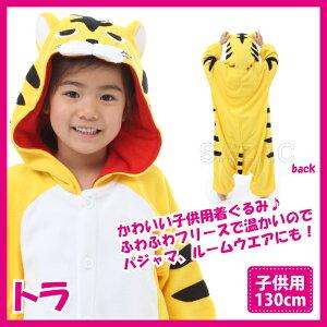 トラ 虎 動物 子供用 こども 130cm 干支 着ぐるみ イ