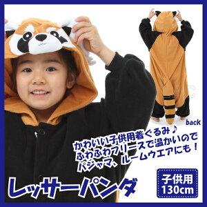 レッサーパンダ パンダ 動物 子供用 こども 130cm 着