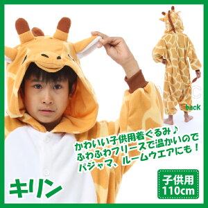 キリン きりん 動物 子供用 こども 110cm 着ぐるみ イ
