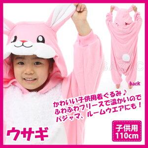 ウサギ うさぎ 動物 子供用 こども 110cm 着ぐるみ 干